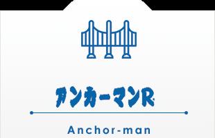 アンカーマンR