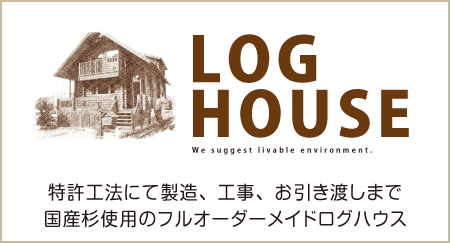 ログハウスに住んでみませんか?